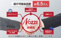 NOZZE定例会と現役カウンセラーの声