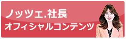 Nozze社長オフィシャル・コンテンツ