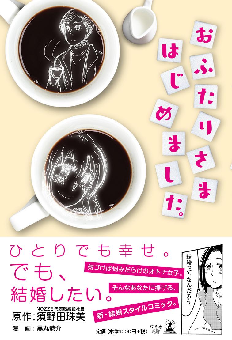 おふたりさま_表紙カバー(帯あり)