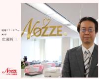 ノッツェ.加盟店インタビュー 広瀬哲三カウンセラー
