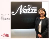 ノッツェ.加盟店インタビュー 渋谷美恵子カウンセラー