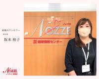 ノッツェ.加盟店インタビュー 坂本 裕子カウンセラー